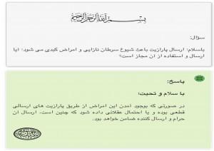 بیات زنجانی 2