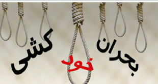 خودکشی1